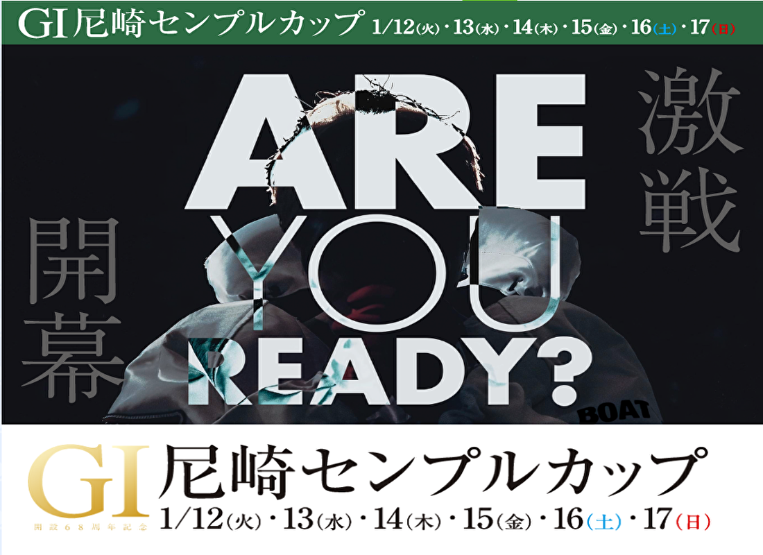 【競艇予想】2021・G1尼崎センプルカップ(開設68周年記念)の狙い目モーター!