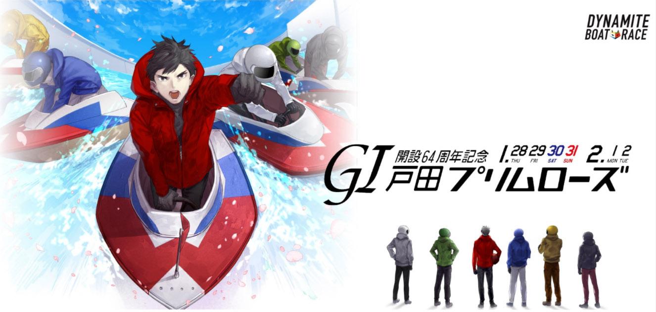 【競艇予想】2021・G1戸田プリムローズ開設64周年記念を攻略!