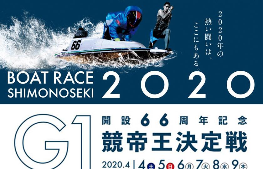 【競艇予想・考察】開設66周年記念 G1競帝王決定戦 [ボートレース下関]