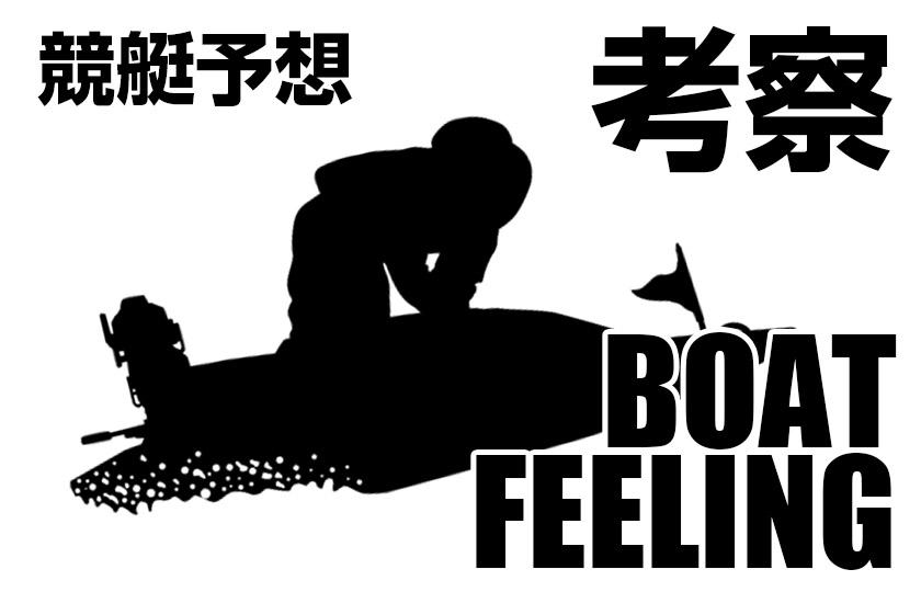 【競艇予想・考察】G2まるがめモーターボート大賞 京極の乱~全国支部合戦~ [ボートレース丸亀]