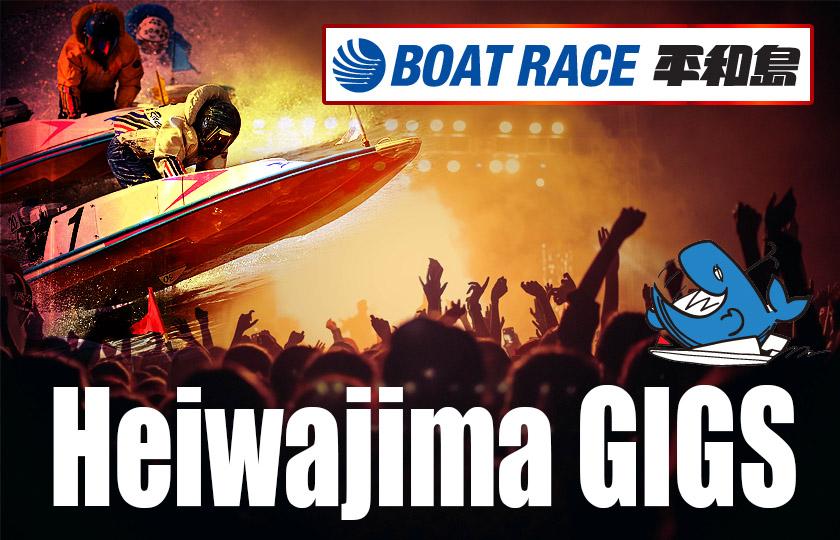 【競艇予想】SGグランプリも2日目!2020/12/16も平和島で夢を見てるやつに送るぜ