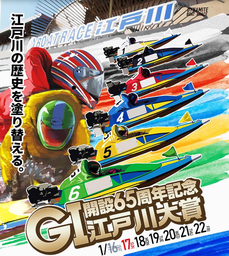 【競艇予想】2021・G1江戸川大賞(開設68周年記念)を攻略!